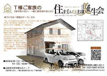 T様邸我が家の誕生会チラシ2017.7.8-1 - コピー.jpg